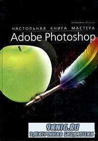 Владимир Дедков - Настольная книга мастера Adobe Photoshop / 2001