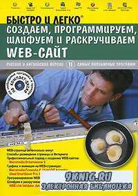 Быстро и легко создаем, програмируем и раскручиваем Web-сайт