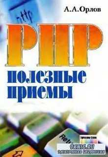 PHP. Полезные приёмы