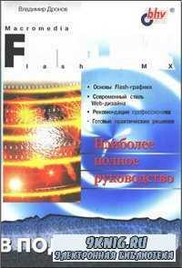Macromedia Flash MX