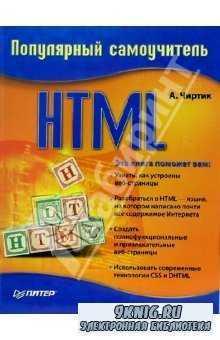 Самоучитель HTML .  Автор: А.Чиртик