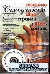 Создание Web-страниц и Web-сайтов