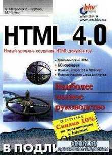 HTML 4.0 – Новый Уровень Создания HTML-документов
