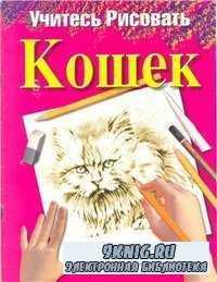 Учитесь рисовать кошек