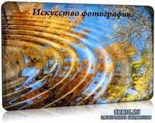 Искусство фотографии. Коллекция из 56 книг   2009   RUS   PDF