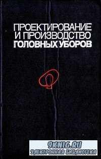 Рытвинская Л. Б., Смородина И. Г. - Проектирование и производство головных уборов