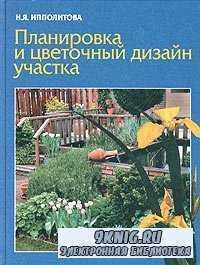 Планировка и цветочный дизайн участка