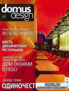 Domus Design №2 (февраль 2010)