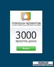 3000 проектов домов.