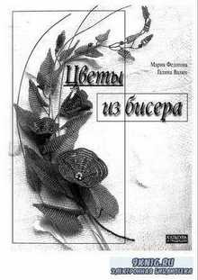 Мария Федотова, Галина Валюх-Цветы из бисера