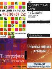 Несколько книг по photoshop