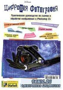Цифровая фотография: Практическое руководство по съемке и обработке изображ ...