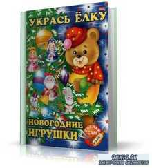 Новогодние игрушки. Укрась ёлку   Сударева В.   2006   JPEG
