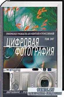 Цифровая фотография. Практическое руководство для любителей и профессионало ...