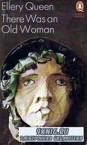 Эллери Квин - Жила-была старуха