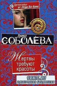 Лариса Соболева. Жертвы требуют красоты