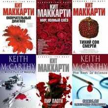 Сборник книг Кита МакКарти