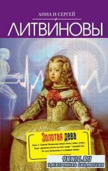 А. и С. Литвиновы. Золотая дева
