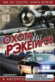 Ярослав Зуев - Охота на Рэкетиров (аудиокнига)