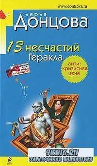 Дарья Донцова. 13 несчастий Геракла