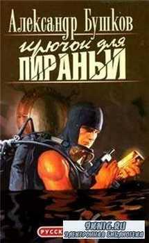 Александр Бушков - Крючок для пираньи (аудиокнига)