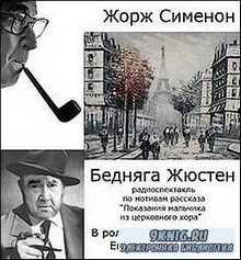 Жорж Сименон. Бедняга Жюстен (Аудиокнига)