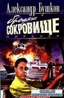 Александр Бушков - Пиранья. Бродячее сокровище (аудиокнига)