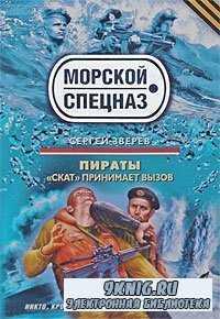 """Сергей Зверев. Пираты. """"Скат"""" принимает вызов"""