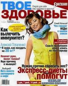 Твое здоровье №5 (май 2010)