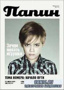 Папин журнал №1 2010