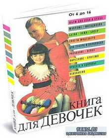 Кагановская О.Н. - Книга для девочек
