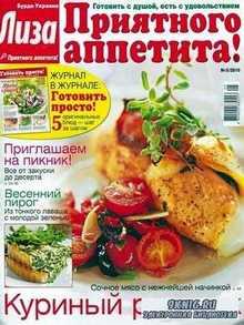 Лиза. Приятного аппетита №5 (май 2010)