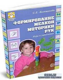 Большакова С. Е. - Формирование мелкой моторики рук. Игры и упражнения