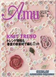 Amu. Knit Trend №03_ 2005