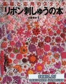 Ribbon Embroidery (Вышивка шелковой лентой)