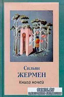 Сильви Жермен. Книга ночей (Аудиокнига)