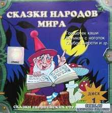 Сказки народов мира (1999)