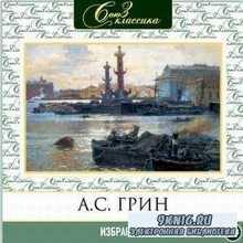 Александр Грин - Избранное  (аудиокнига)