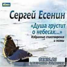 Сергей Есенин. Душа грустит о небесах (Аудиокнига)