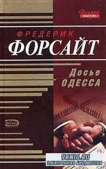 Фредерик Форсайт. Досье ОДЕCCА (Аудиокнига)