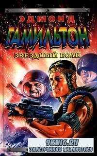 Эдмонд Гамильтон — Звёздный волк 2: Закрытые миры (аудиокнига)