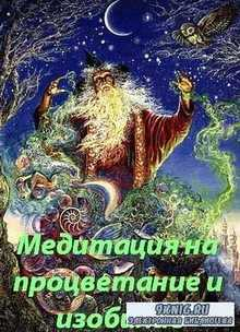 Медитация для процветания и изобилия