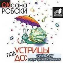 Оксана Робски. Устрицы под дождем
