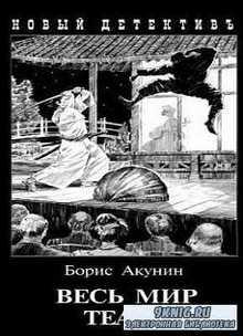 Борис Акунин - Весь мир театр (аудиокнига)