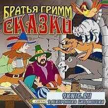 Братья Гримм - Сказки