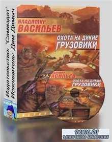 Владимир Васильев - Охота на дикие грузовики (аудиокнига)