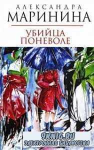Александра Маринина - Убийца поневоле (Адиокнига)