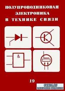 Полупроводниковая электроника в технике электросвязи. Выпуск 19. Сборник ст ...