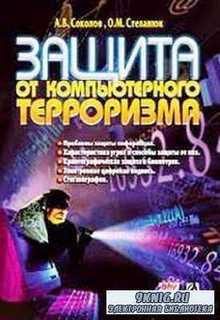А. В. Соколов, О. М. Степанюк-Защита от компьютерного терроризма. Справочно ...