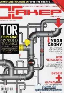 Хакер №10 (октябрь), 2009
